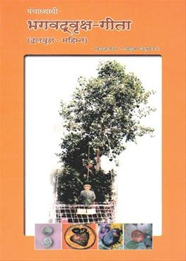 Bhagvadvruksha - Gita
