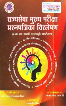 Rajyaseva Mukhya Pariksha Prashnapatrika Vishleshan