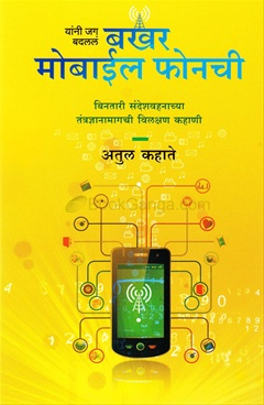 Bakhar Mobile Phonachi