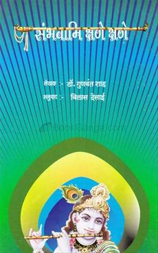 Sambhavami Kshane Kshane