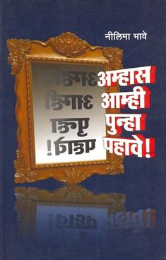 Amhas Amhi Punha Pahave !