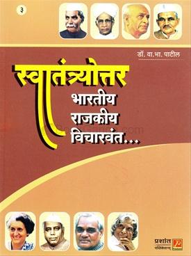 Swatantryottar Bhartiya Rajkiya Vicharvant Bhag 3