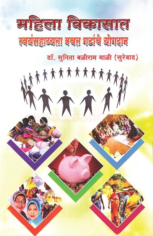 महिला विकासात स्वयंसहाय्यता बचत गटांचे योगदान