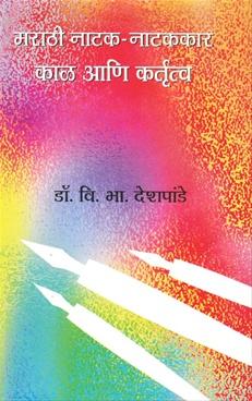 Marathi Natak - Natakkar Kal Ani Kartutwa Khand 2