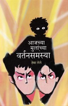 Aajachya Mulanchya Vartansamasya
