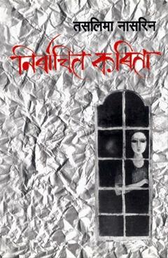 Nirbachit Kavita