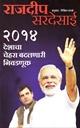 २०१४ देशाचा चेहरा बदलणारी निवडणूक