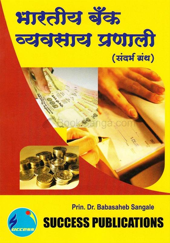भारतीय बँक व्यवसाय प्रणाली
