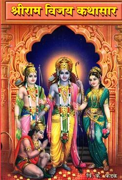 Shriram Vijay Kathasar