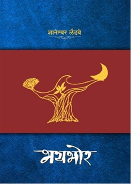 Bhaybhor