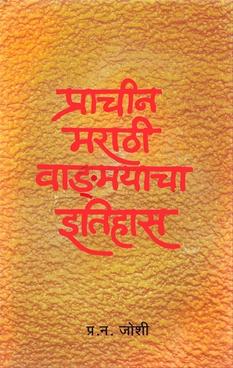 Prachin Marathi Vadmayacha Itihas Samiksha Sandarbha