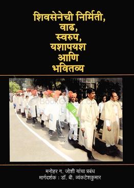 Shivsenechi Nirmiti, Vadh, Swaroop, Yashapayash Ani Bhvitavya