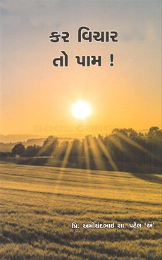 Kar Vichar To Pam (Gujarati)