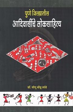Pune Jilhyatil Adivasinche Loksahitya