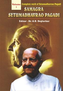 Samagra Setumadhavrao Pagadi - Volume 1