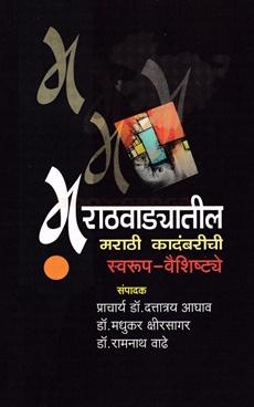 Marathavadyatil Marathi Kadambaricchi Swarup Vaishishtye