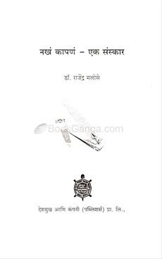 Nakh Kapna - Ek Sanskar