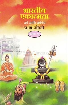 Bhartiya Ekatmata - Bhag 1