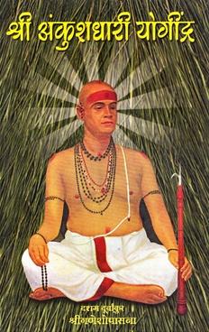 Shri Ankushadhari Yogindra : Dasham Durvankur