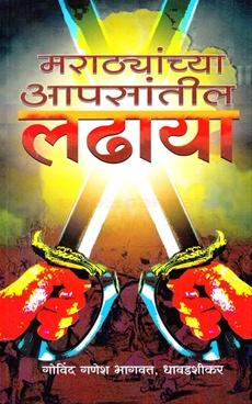 Marathyanchya Apsatil Ladhaya