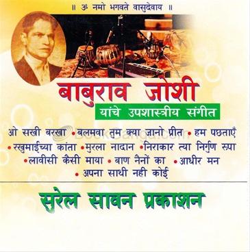 Baburao Joshi Upshastriya Sangeet (CD)