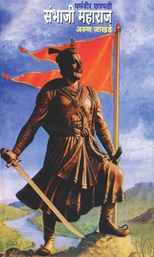 Dharmaveer Chhatrapati Sambhaji Maharaj