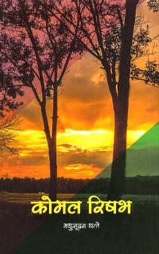 Komal Rishabh