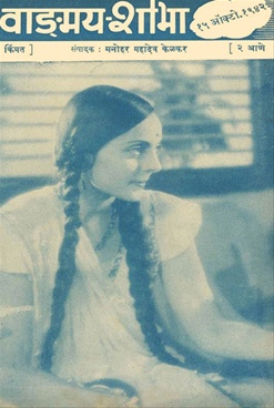 वाङ्मय शोभा ( ऑक्टोंबर १९४२ )