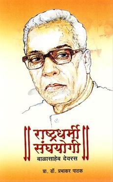 Rashtradharmi Sanghyogi
