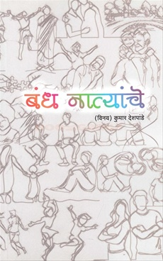 Bandh Natyanche