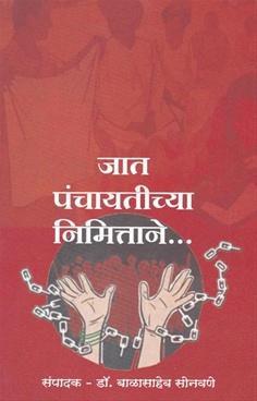 Jat Panchayatichya Nimittane