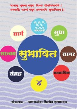 Sanway Sarth Subhashit Sudha Sagar Sahastradhik Sangrah Chautha