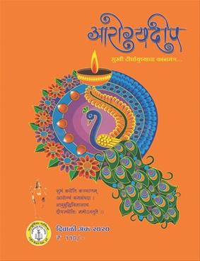 Arogyadeep Diwali 2020