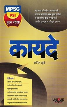 PSI Mukhya Pariksha Kayde