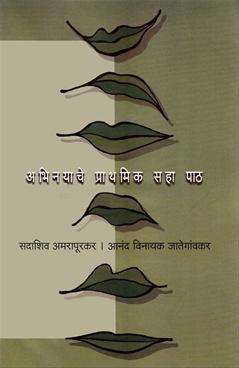 Abhinayache Prathamik Saha Path
