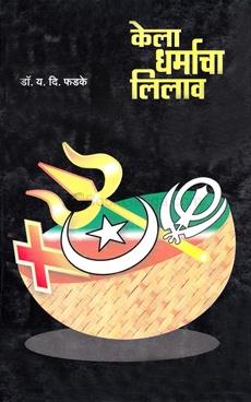 Kela Dharmacha Lilav