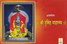 Shri Nrusinha Mahatmya