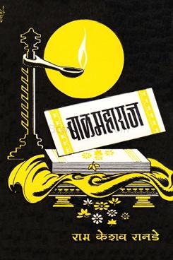 Balmaharaj Bhag 2