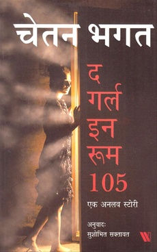 The Girl in Room 105 (Hindi)