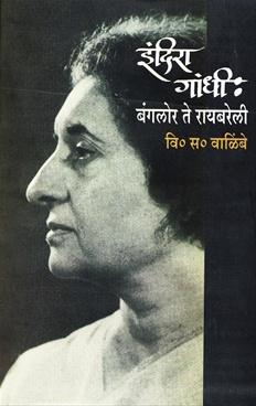 Indira Gandhi Bangalore Te Raibareli