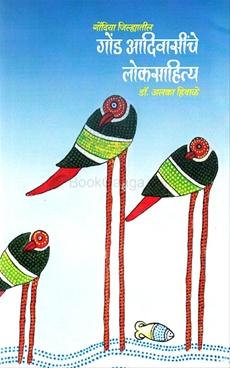 Gondiya Jilhyatil Gond Adivasi Loksahitya