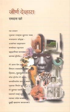 Jirna Devhara