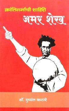 Krantigarbhachi Shahiri :Amar Shaikh