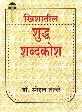 Khishatil shuddha shabdkosh