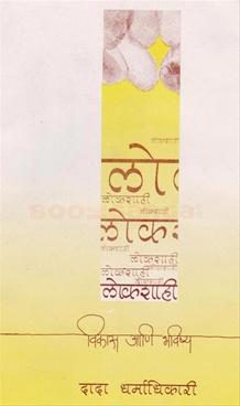 Lokashahi Vikas Ani Bhavishya