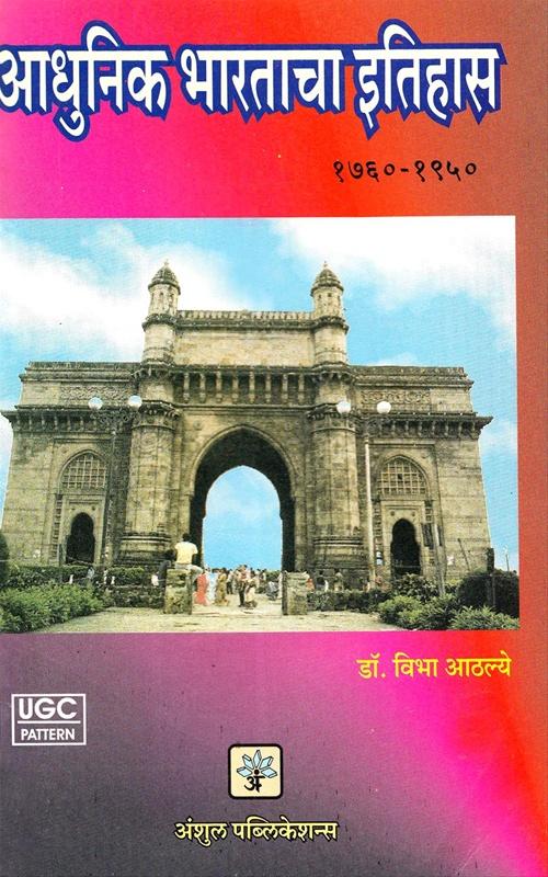 आधुनिक भारताचा इतिहास १७६०- १९५०