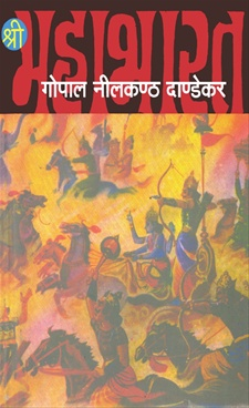 Sampurn Shri Mahabharat