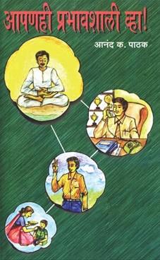 Apanahi Prabhavshali Vha