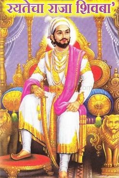 Rayatecha Raja Shivba