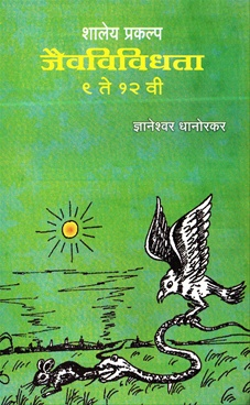 Shaley Prakalp Jaivavividhata 9 Te 12 Vi